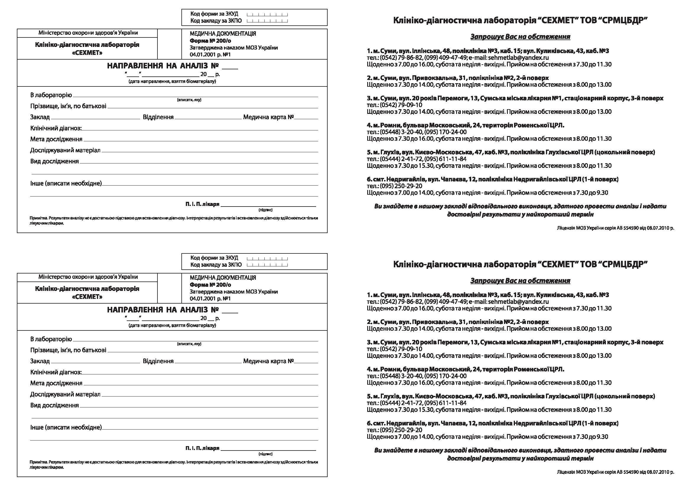 Бланки анализов скачать бесплатно по украине